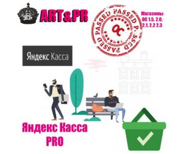 Яндекс Касса PRO Расширенный протокол