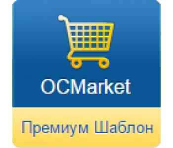 Шаблон OCMarket