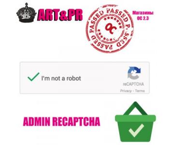 Recaptcha для админ панели oc 2.3