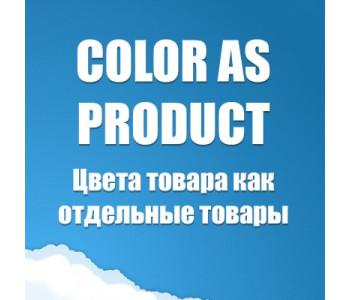 ColorAsProduct - цвета товара как отдельные товары 1.2