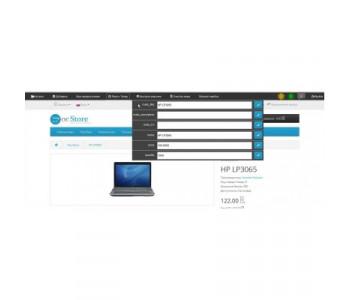 Admin Bar Middle - Редактирование товара с витрины