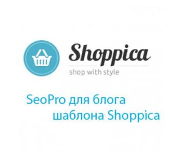 ЧПУ SeoPro для блога в шаблоне Shoppica