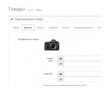 Custom Title и Alt для картинок изображений image в ссылках и теге img