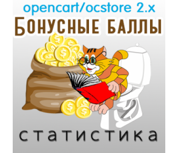 OC 2 Бонусные баллы - статистика 0.1