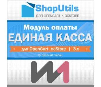 Wallet One Единая касса для Opencart/ocStore 3.x, v4.1.1
