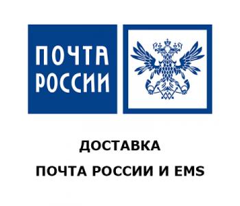 Opencart: Почта России и EMS