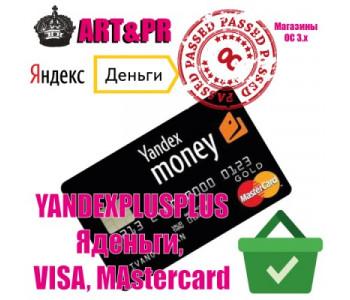 YandexPlusPlus - Visa, Mastercard, Я.Деньги ++ для OC3 Физ.Лица
