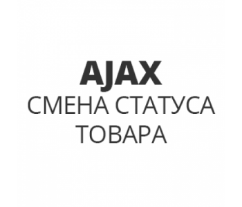 AJAX смена статуса товара в Панели управления