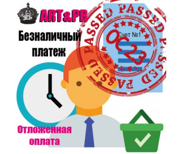 Безналичный платеж. Счет - Отложенная оплата OC2.3