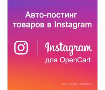 Авто-постинг товаров в Instagram v1.2.0