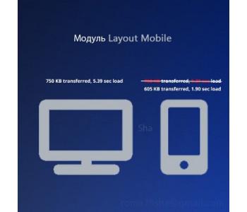 Layout Type, Мобильные схемы