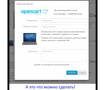 IMCallMeAskMe OC 2.3 - Заказать обратный звонок / Задать вопрос всплывающие окна