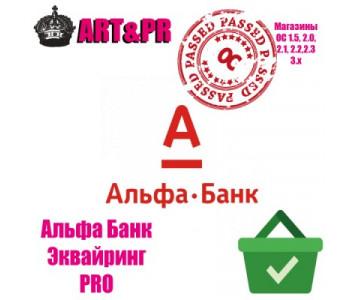 Альфа Банк Эквайринг PRO Расширенный протокол