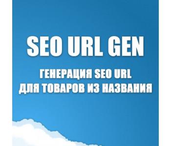 Seo Url Gen - генерация SEO URL для товаров из названия