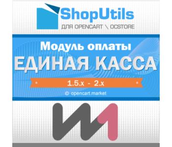 Wallet One Единая касса с отсроченной оплатой, v4.1.1