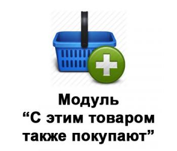 Opencart: Модуль С этим товаром также покупают