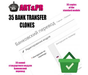 35 КЛОНОВ БАНКОВСКОГО ПЕРЕВОДА BANK_TRANSFER ДЛЯ OC2.3