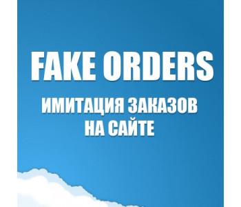 FakeOrders - имитация заказов на сайте 1.1