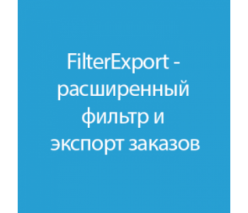 FilterExport - расширенный фильтр и экспорт заказов.