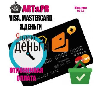 Банковские карты, Яндекс деньги - отложенная оплата OC 2.3