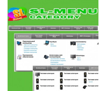 SL-Меню категорий МегаМеню [ocStore 1.5.X] v2.5.1