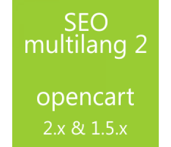 SEO мультиязык 2 opencart 2.x & 1.5.x ver. 10.1