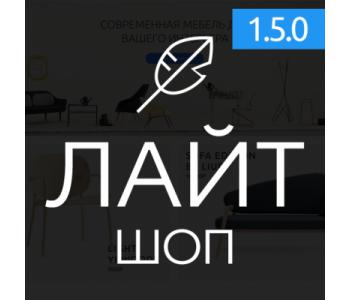 Лайтшоп - универсальный шаблон Opencart 1.5.0