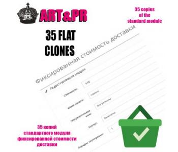 35 КЛОНОВ ФИКСИРОВАННАЯ ДОСТАВКА FLAT ДЛЯ OC2.3