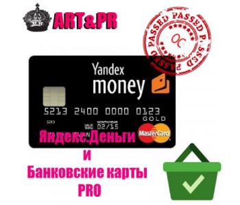 Яндекс.Деньги и Банковские карты PRO для физических лиц