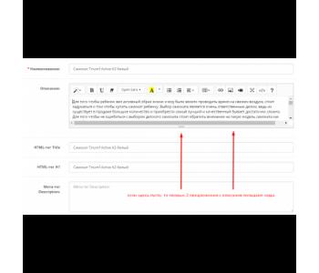 Авто-заполнение мета описания по описанию товара 1.0.0