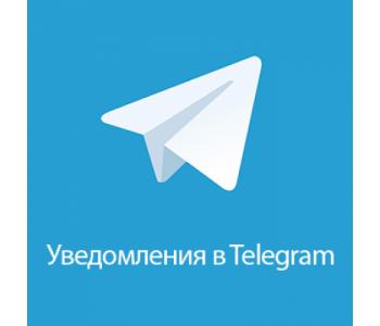 Telegram уведомления 2.2