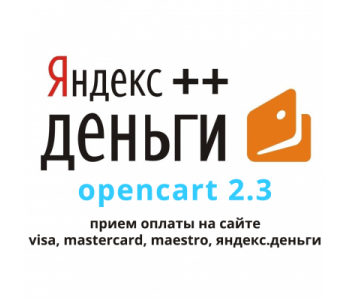 Visa, MasterCard, Maestro, Yandex money для 2.3