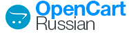 Opencart Русская версия